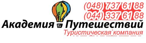 Академия Путешествий - Туристическая Компания